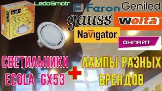 Подходят ли к светильникам Экола GX53 лампы других производителей? Примеряю и проверяю!