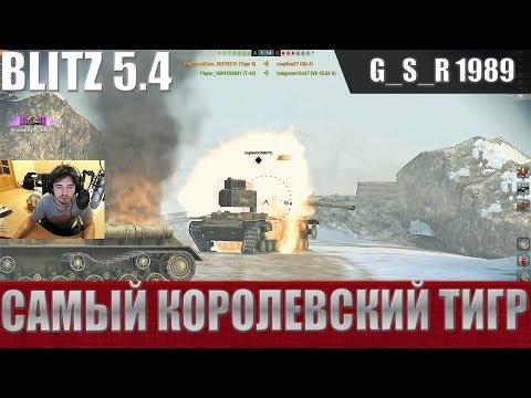 WoT Blitz - Три боя на Tiger 2 . Королевский Тигр - World of Tanks Blitz (WoTB)