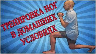 Фитнес дома. Тренировка ног в домашних условиях.