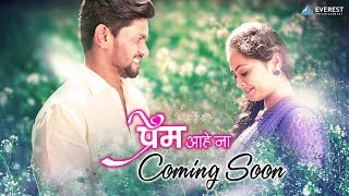 Prem Aahe Na Song Teaser New Marathi Songs 2018 | Kewal Walanj | Coming Soon