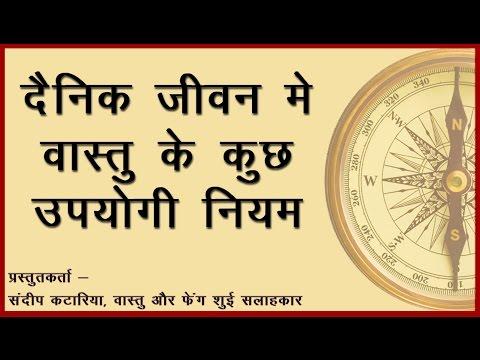 दैनिक जीवन में वास्तु के उपयोगी नियम | Important Vastu Tips for use in Daily Life (Hindi)