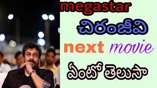 Cover images Megastar Chiranjeevi next movie reavel #megastar Chiranjeevi new movie #megastar speech in Vinaya vi