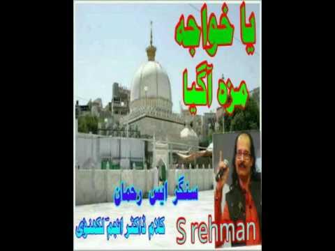 Qawwali maza aa Gaya s rehman