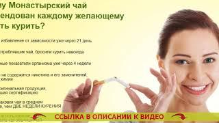 Легкий метод бросить курить
