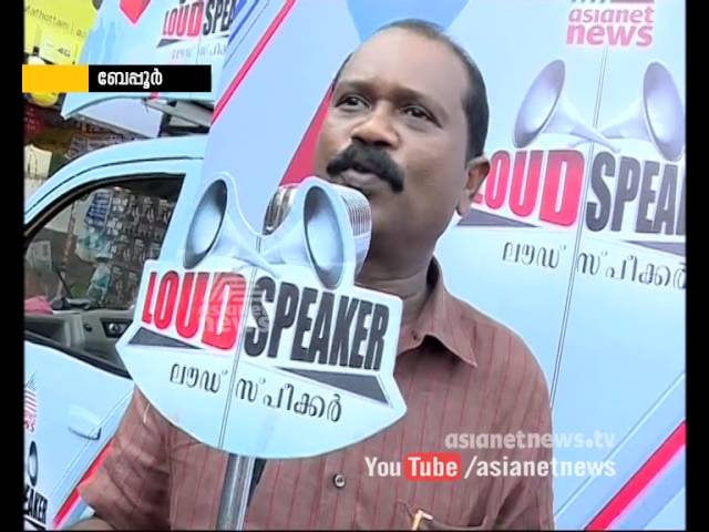 Voters Opinion of Beypore Constituency | Loud Speaker 23 Apr 2016