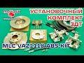 Gambar cover Установочный комплект ЗДТ MLC VAZ1118 ABS KIT ▶️