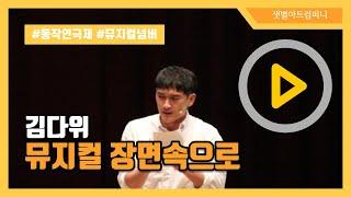 [2020 제1회 동작연극제] 김다위 - 뮤지컬 장면속…