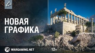 World of Tanks: Новая графика