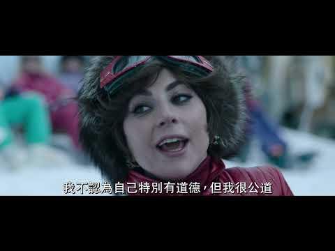 GUCCI名門望族 (House of Gucci)電影預告