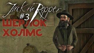 Шерлок Холмс против Джека Потрошителя - Еврейский след. Часть 3