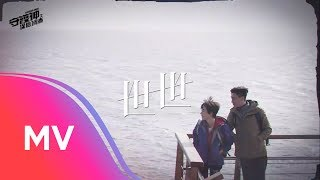 A-Lin《世世》Music Video - 劇集『守護神之保險調查』主題曲 (Unofficial)