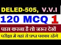 DELED 505 Very Important 120 MCQ बह त ह महत वप र ण प रश न प स करन ह त जर र द ख mp3