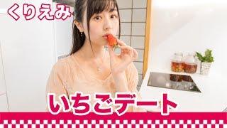 人気グラビアアイドル #くりえみ さんが彼女だったら、いちごを食べさせ...