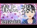 【Cover】春よ、来い/松任谷由実 Haru Yo Koi/Yumi Matsutoya