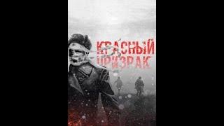 Военный Фильм 2020 наводил страх КРАСНЫЙ ПРИЗРАК Русские Военные Фильмы