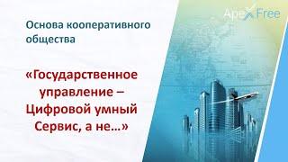 Новое Государственное Управление - это Цифровой сервис для ЧЕЛОВЕКА