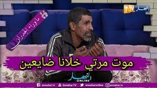 ما وراء الجدران: الحاج من البليدة يبكي بحرقة.. أولادي ضاعو من بعد موت يماهم