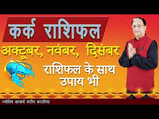 Karka Rashi October, November, December 2018 CANCER Monthly Forecast Astrology Sundeep Katarria