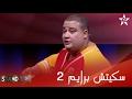 StandUp Al Aoula TV المشاطي أناس Prime 2 Sketch mp3