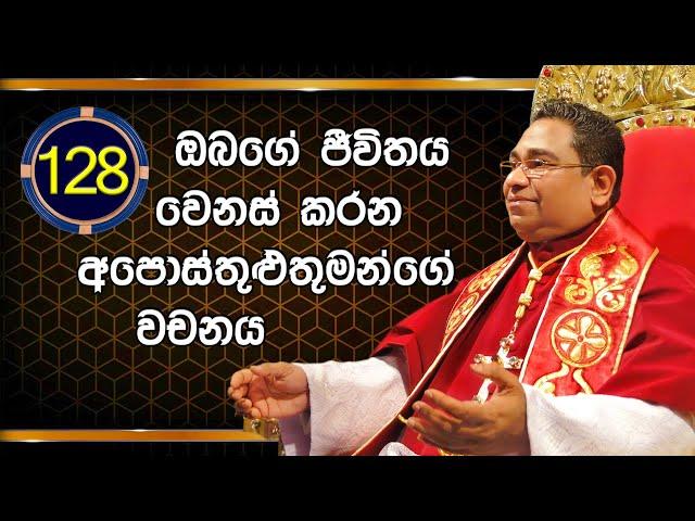 ඔබගේ ජීවිතය වෙනස් කරන අපොස්තුළුතුමන්ගේ වචනය #128 | His Holiness Apostle Rohan Lalith Aponso