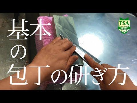 包丁の研ぎ方│東京すしアカデミー ▶7:52
