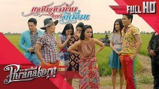 แสงสุดท้ายของอีเหี่ยน หนังเต็มเรื่อง HD (Phranakornfilm Official)