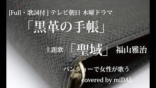 黒革の手帳の「聖域」をバンジョーで歌ってみました! □他の miDAL 作品...