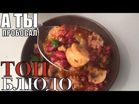 ТОП блюдо из фарша и грибов на сковороде