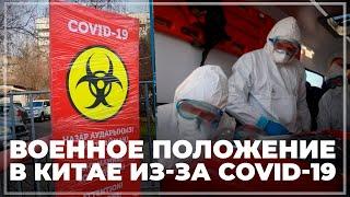 Еще один китайский город ввел военное положение из-за коронавируса