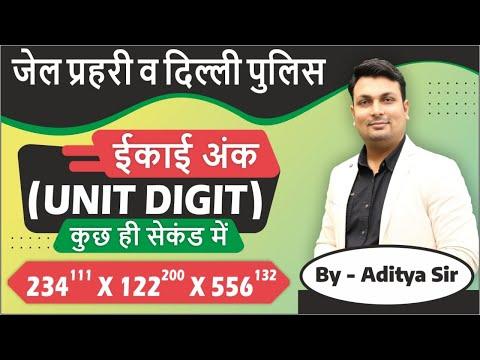 Number System- Unit Digit | दमदार Concept | Jail Prahari | Delhi Police | Online Class by Aditya Sir