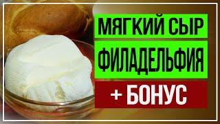 Сыр Филадельфия БОНУС рецепт мягкого сыра всего из 1 продукта