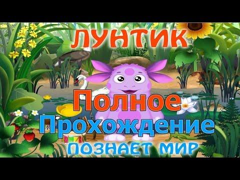 Лунтик и его друзья - смотреть новые серии онлайн на