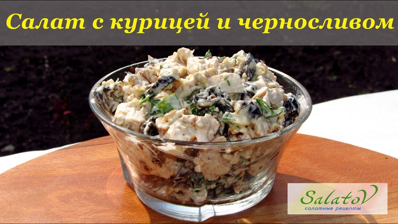 как приготовить салат из курицы с черносливом