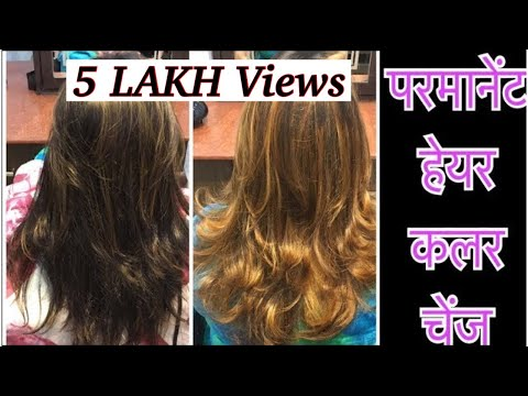 HAIR COLOR HIGHLIGHTS PERMANENT HAIR COLOR TOTAL HAIR COLOR CHANGE