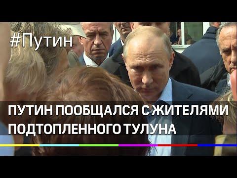 «Приехал, чтобы это от вас услышать»:  Путин пообщался с жителями подтопленного Тулуна