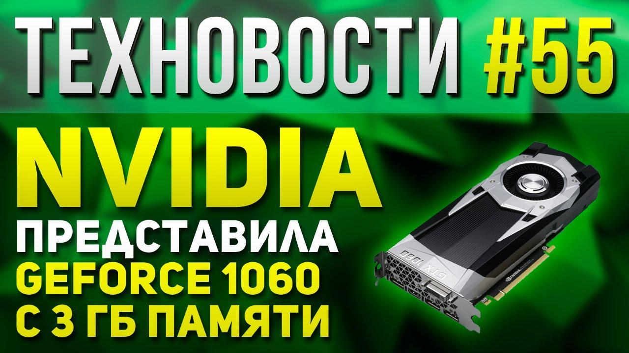 ТехНовости #55 NVIDIA урезала 1060.