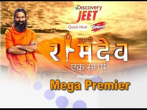 """Swami Ramdev: Ek Sangharsh"" Mega Premier | Chhatrasal Stadium, Delhi | 10 Feb 2018 (Part 1)"
