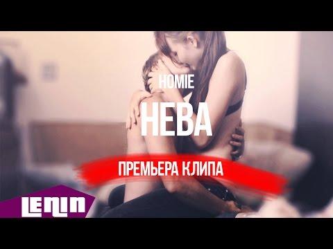 Клип HOMIE - Нева