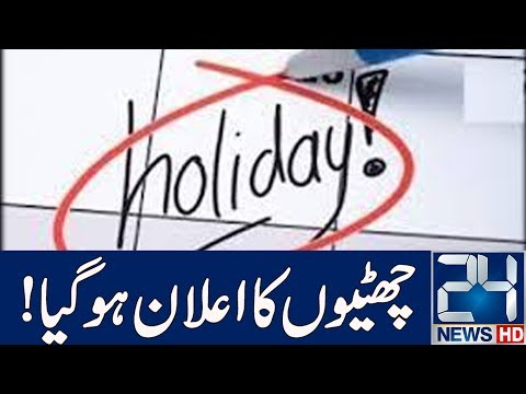 Private schools announce summer vacation   24 News HD