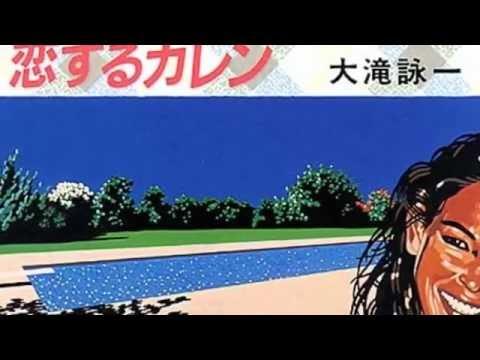 恋するカレン(大滝詠一)Cover ...