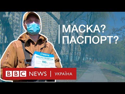 """""""Маска, паспорт є?"""" - як у Києві патрулюють парки"""