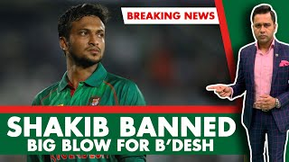 Shakib BANNED. Big blow for B'DESH | #AakashVani | Cricket News