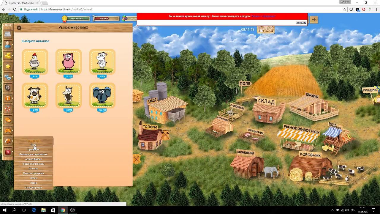 как заработать деньги для игры ферма соседи