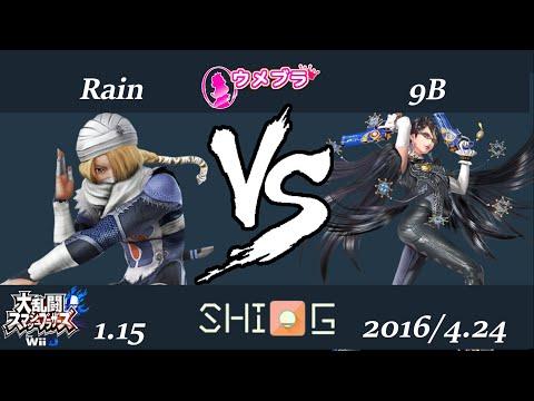 ウメブラ22 WB2 Rain vs 9B / UMEBURA22 スマブラWiiU 大会