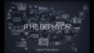 Я не вернусь, I'll not be back, документальный фильм об эмигрантах.
