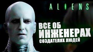 Все об ИНЖЕНЕРАХ создателях людей [Alien]   Чужой