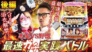 『麻雀格闘倶楽部参』最速ガチ…