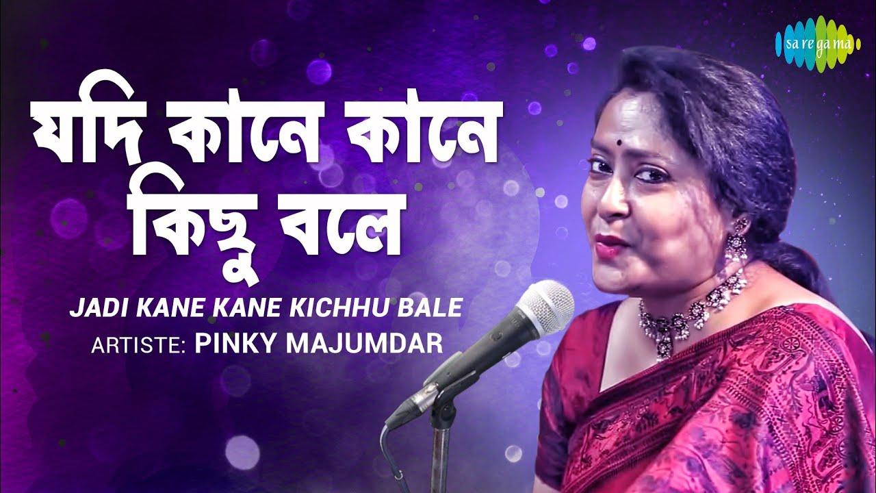 Jadi Kane Kane Kichhu Bale   যদি কানে কানে কিছু বলে   Pinky Majumdar   Abhijit Banerjee   HD Video