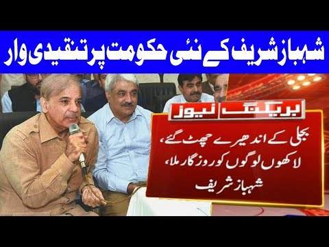 PML-N Govt Ended Load-Shedding in Pakistan Says Shehbaz Sharif | 24 September 2018 | Dunya News thumbnail
