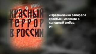 39. Ленин. Кровью и голодом! (История России ХХ века)